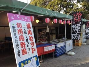 1304015csakurachaya.jpg