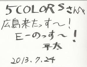 いいのさんサイン.jpg