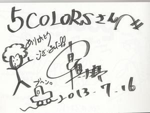 慎太郎さんサイン.jpg