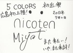 nicotens打サイン.jpg