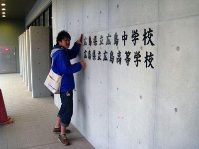 広島高01.jpg