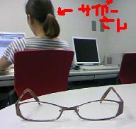 白崎さんのメガネ。.JPG