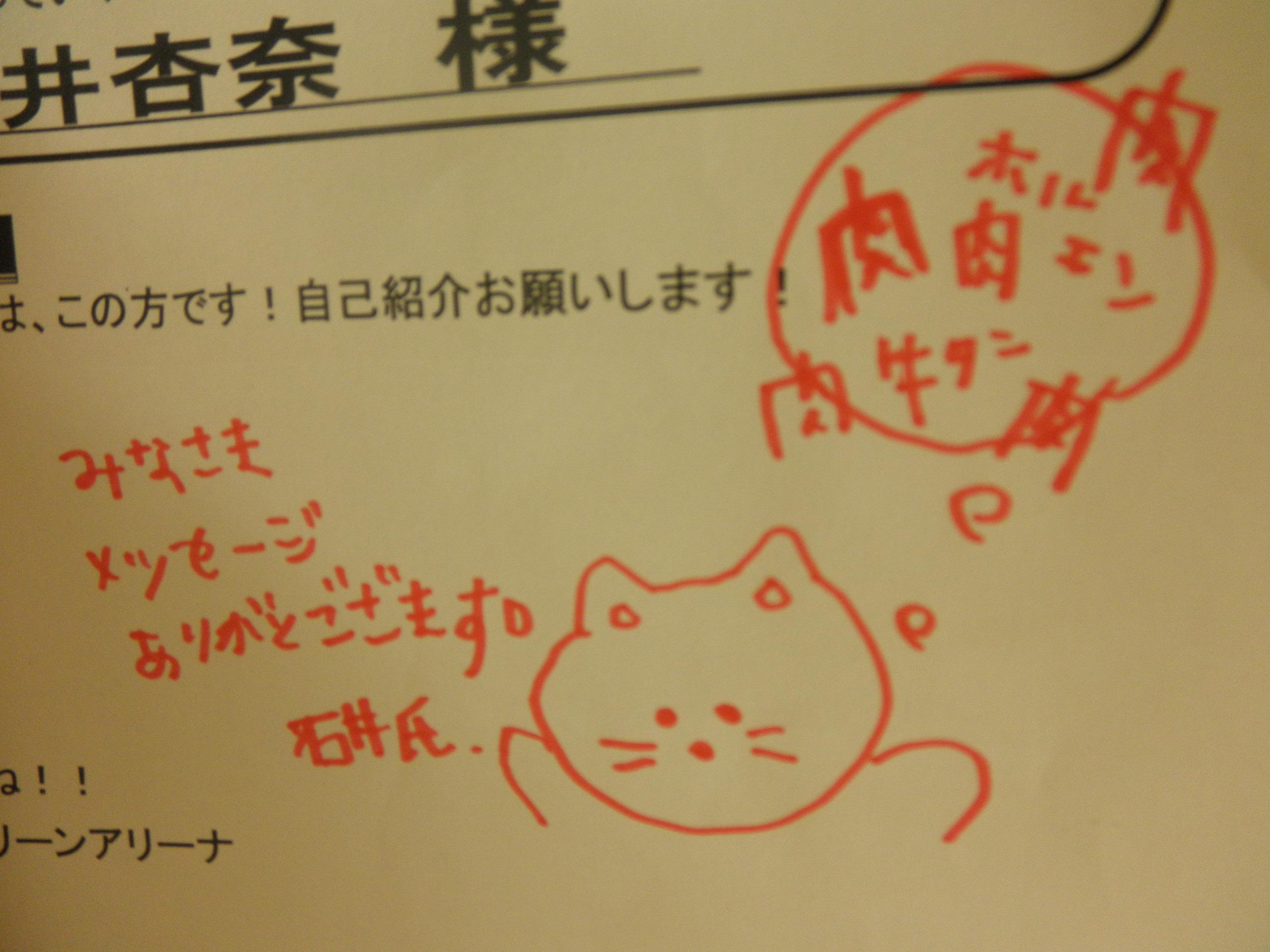 0830杏奈ちゃん落書き.JPG