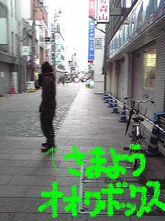 090401osawariokubox.JPG