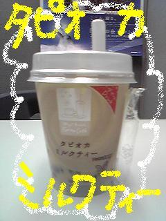 090527tapioka.JPG