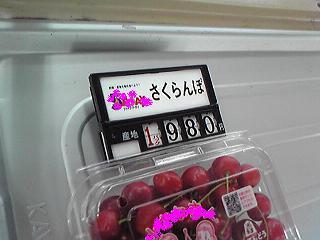 090603sakuranbo.JPG