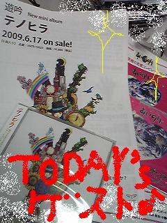 090715yuugin.JPG