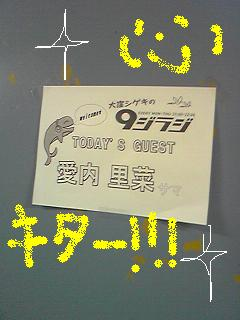 090722aiuchirina.JPG