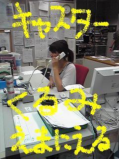 090722kurumi.JPG
