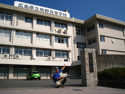 熊野高等学校