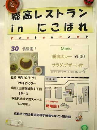 110906soko11.jpg