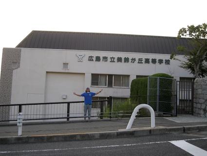 広島市立美鈴が丘高等学校