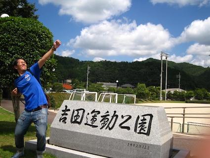 120830yoshida01.jpg