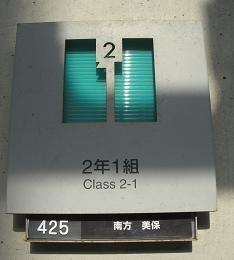 2-1クラス表札1.jpg