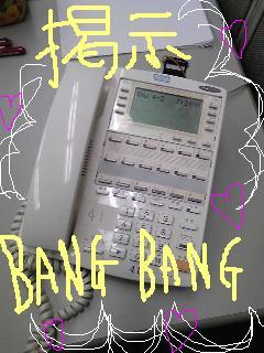 20090403bangbang.jpg