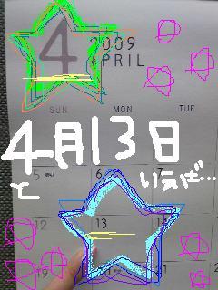 20090413housou.jpg