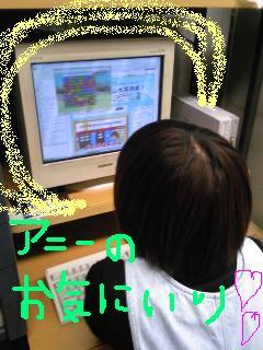20090420annie.jpg