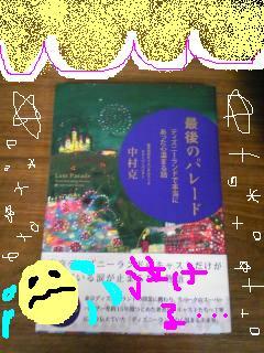 20090420book.jpg