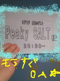 20090420peaky.jpg