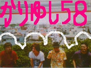 20090427kariyushi58.jpg