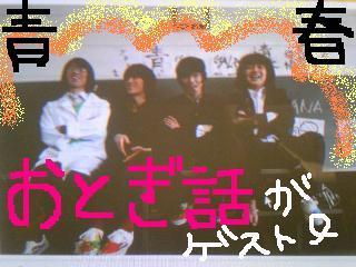 20090525otogibanasi.jpg