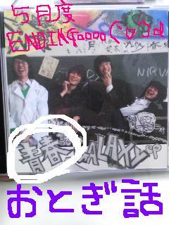 20090528otogibanashi.jpg