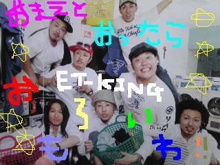 20090608et-king.jpg