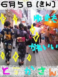 20090608toukasan.jpg