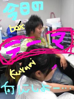 20090615tema.jpg