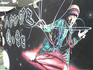 20090617hanaregumi.JPG