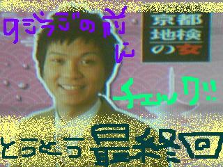 20090618kyoutchtiken.jpg