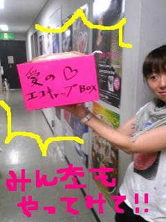 20090706eco.jpg