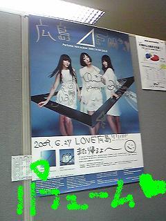 20090708perfume.JPG