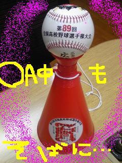 20090709baseball.jpg