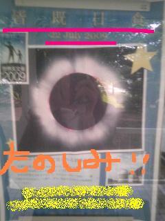20090720kaikinissyoku.jpg
