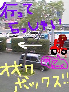20090806ookubox.jpg