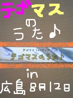 20090812tegomasu.jpg