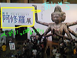 20090820asyura.jpg