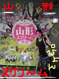 20090824yamagata.jpg