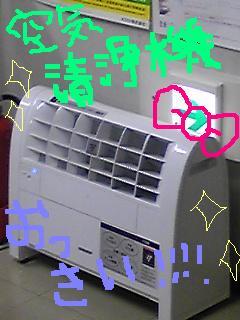 20091005seijyoki.jpg