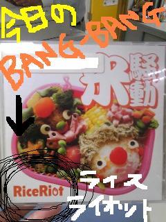 20091015bang-bang.jpg