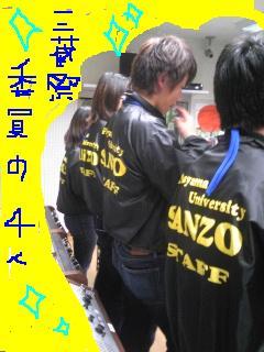 20091019sannzousai.jpg