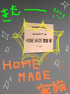 20091109homemadekazoku.jpg