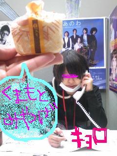 20091203kyoro.jpg