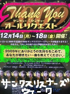 20091214thankyou2009.jpg