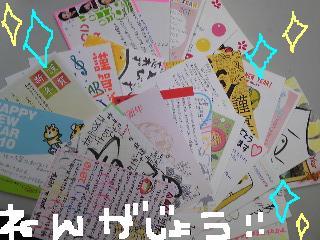 20100104nengajyou.jpg