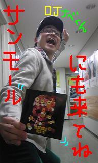 20100119-06.JPG