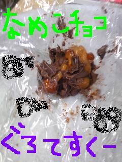 20100121guroi.jpg