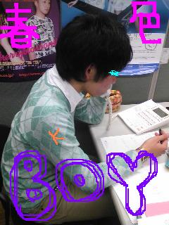 20100204springboy.jpg