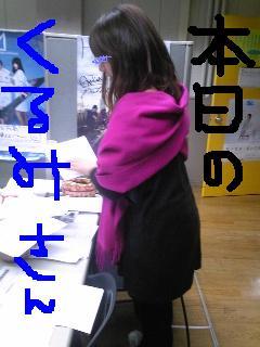 20100210kurumi.jpg